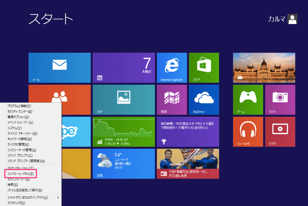 windows8-language-packs-00