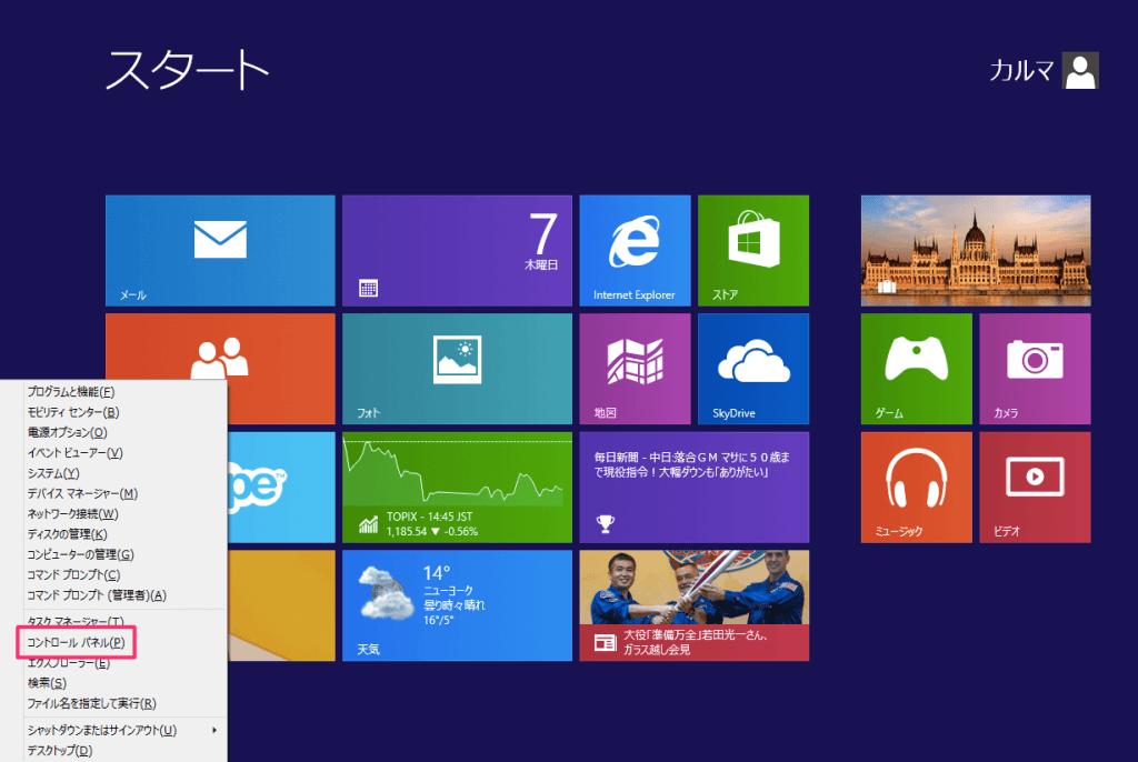 windows8-language-packs-00