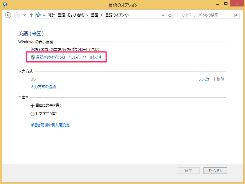 windows8-language-packs-06