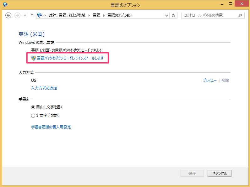 windows8-language-packs-06