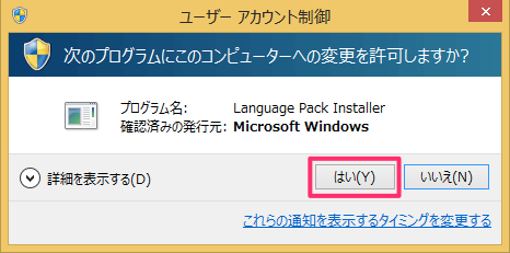 windows8-language-packs-07
