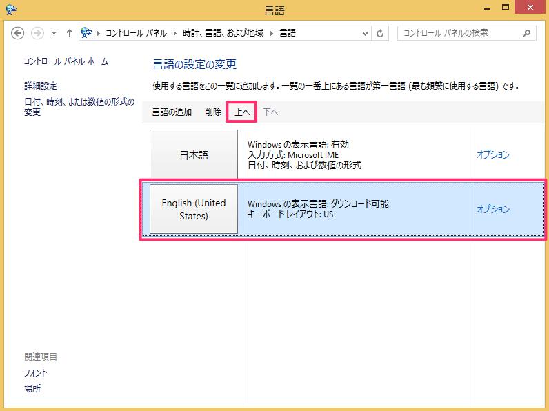 windows8-language-packs-10