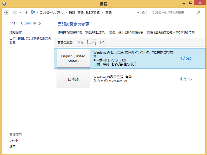 windows8-language-packs-11