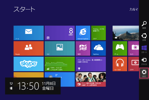 windows8-lock-screen-00