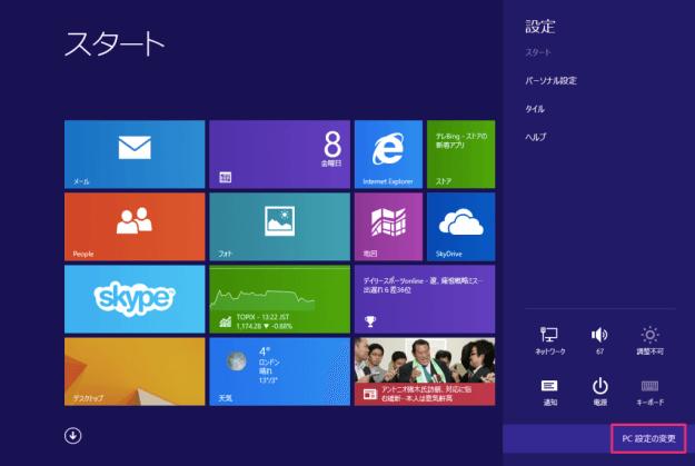 windows8-lock-screen-01