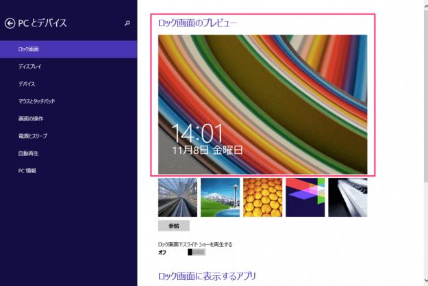 windows8-lock-screen-03