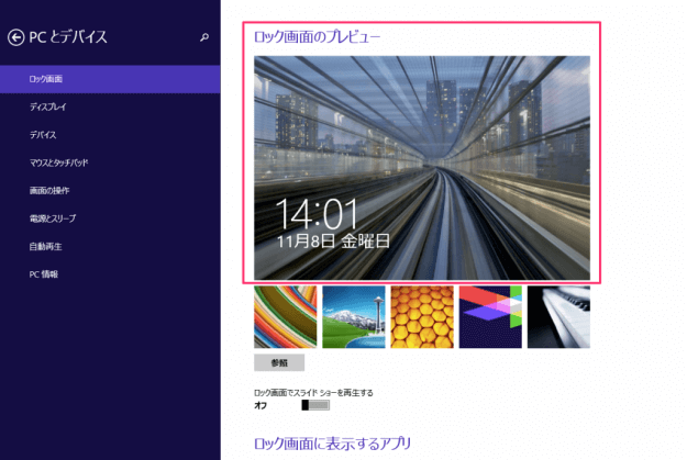 windows8-lock-screen-05