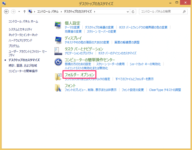 windows8-open-active-folder-03