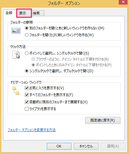 windows8-open-active-folder-04