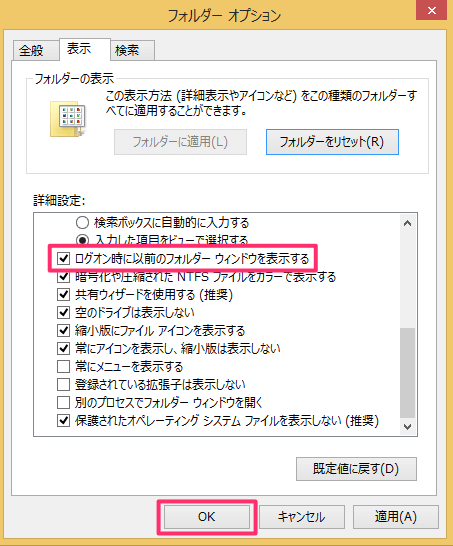 windows8-open-active-folder-05