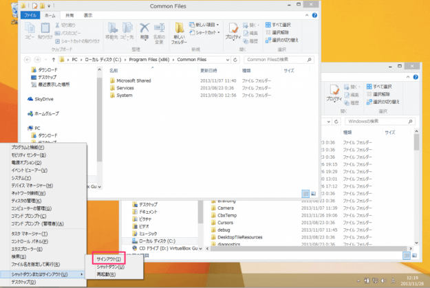 windows8-open-active-folder-06
