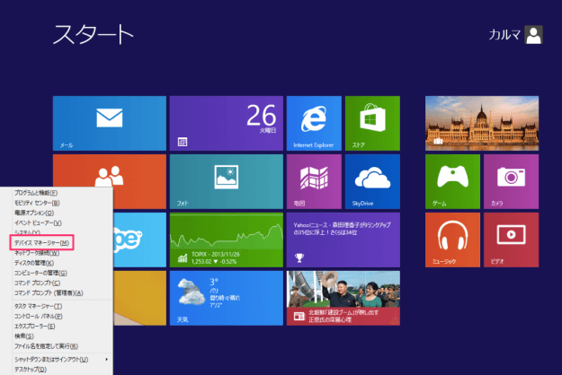 windows8-open-device-manager-00
