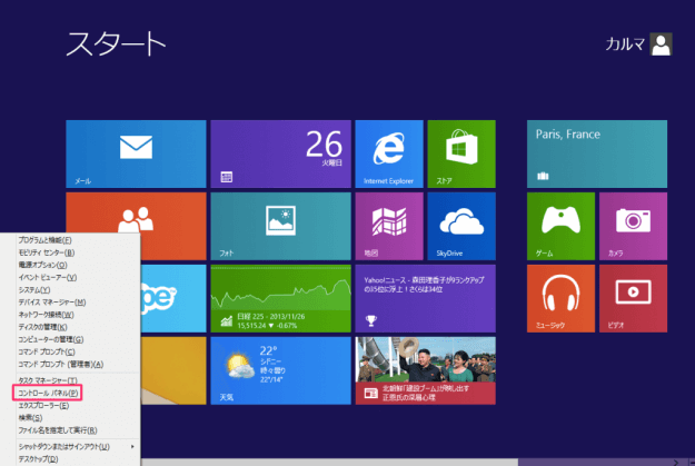 windows8-open-device-manager-02