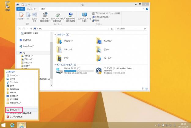windows8-open-new-window-03