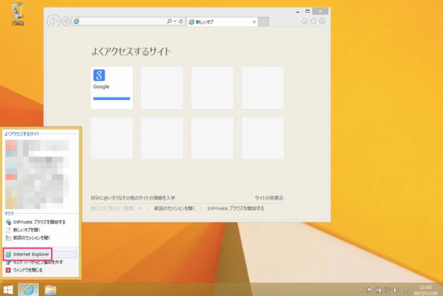 windows8-open-new-window-06