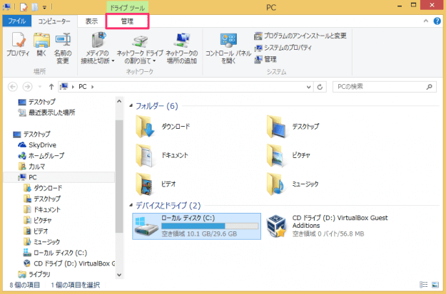 windows8-optimize-hard-drive-02