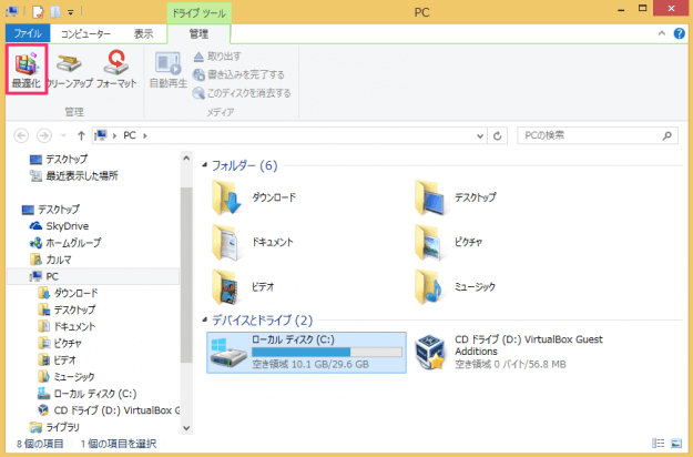windows8-optimize-hard-drive-03
