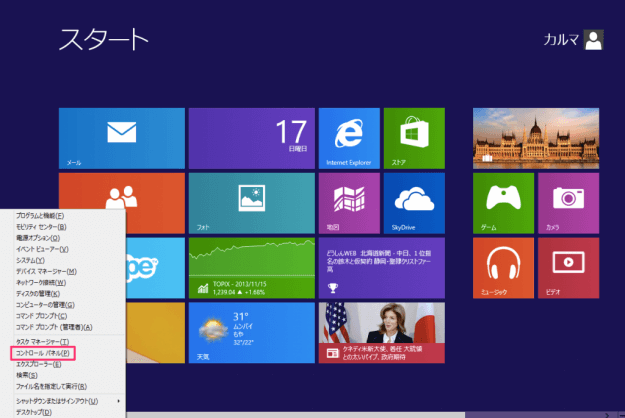windows8-performance-options-10