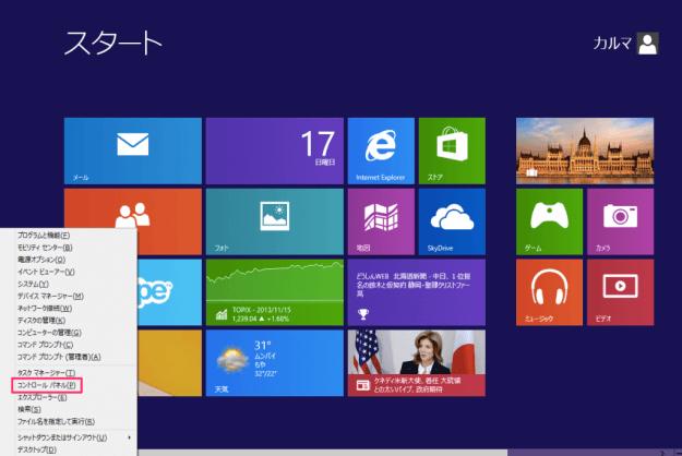 windows8-performance-options-10