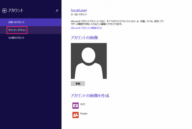 windows8-picture-password-03