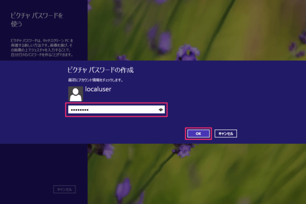 windows8-picture-password-05
