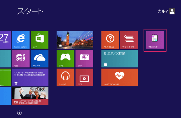 windows8-pin-shortcut-start-screen-02