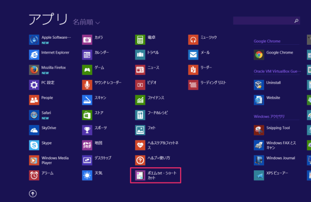 windows8-pin-shortcut-start-screen-07