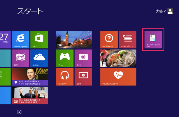 windows8-pin-shortcut-start-screen-09