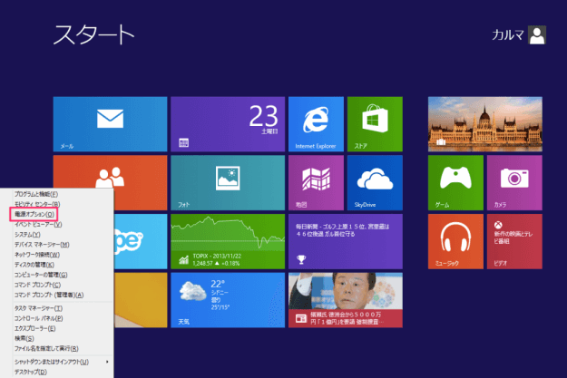 windows8-power-button-settings-00