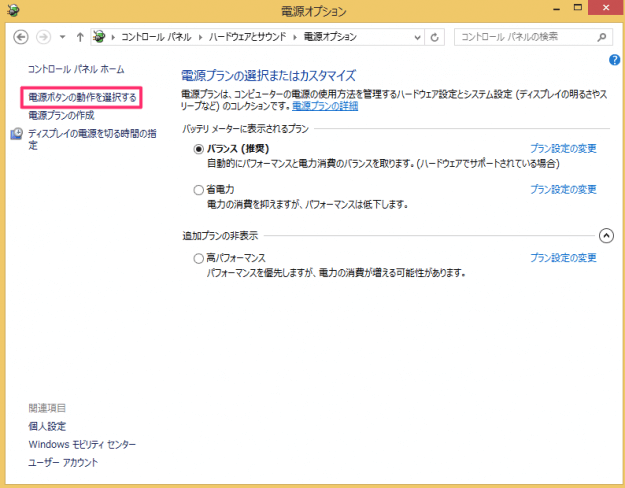 windows8-power-button-settings-02