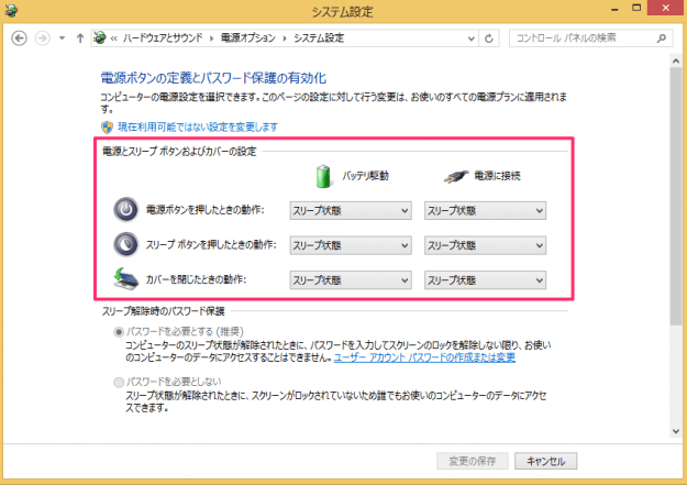 windows8-power-button-settings-03