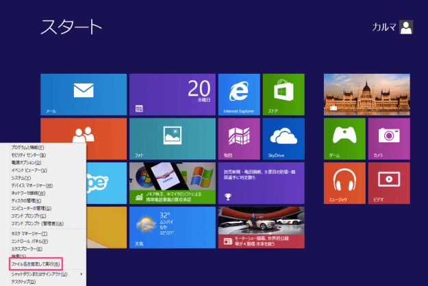 windows8-powershell-ise-00