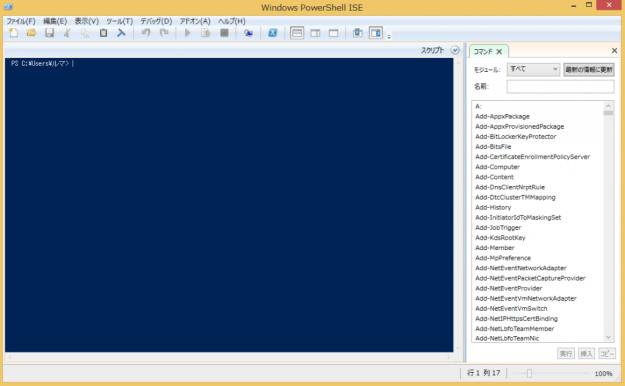 windows8-powershell-ise-03