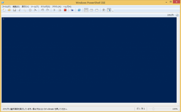 windows8-powershell-ise-08