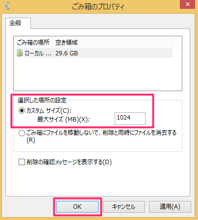 windows8-recycle-bin-size-change-03