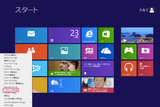 windows8-require-password-waking-sleep-00