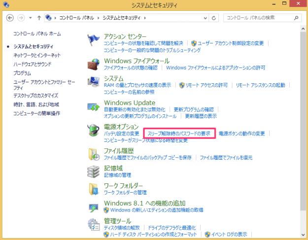 windows8-require-password-waking-sleep-03
