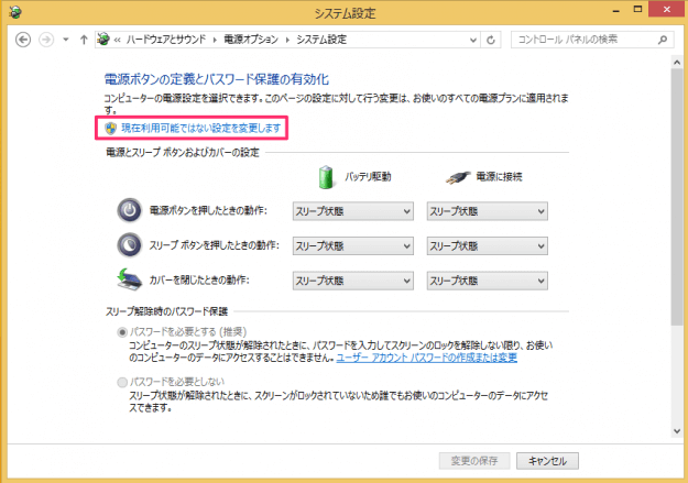 windows8-require-password-waking-sleep-06