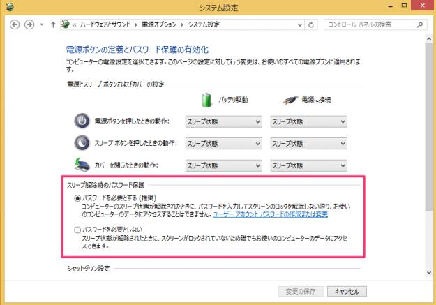 windows8-require-password-waking-sleep-07