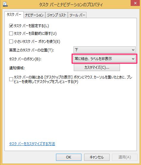 windows8-separate-taskbar-buttons-04