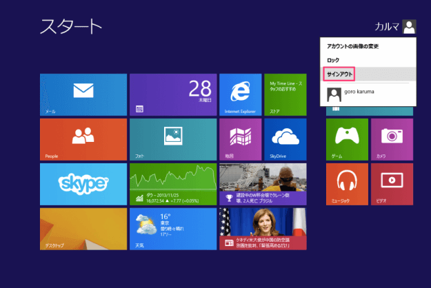 windows8-sign-in-out-09