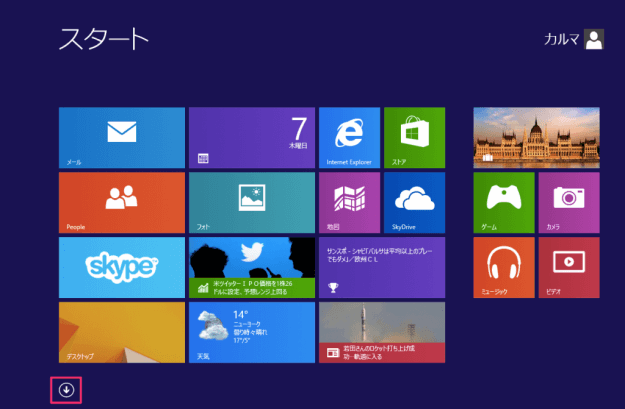 windows8-start-screen-app-add-del-01