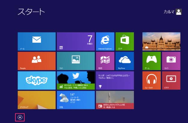 windows8-start-screen-app-add-del-01