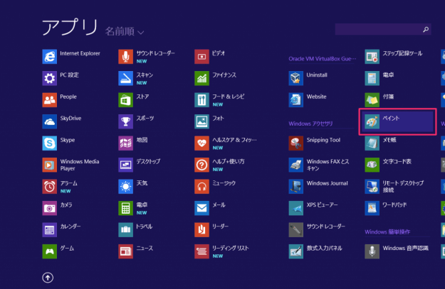 windows8-start-screen-app-add-del-02