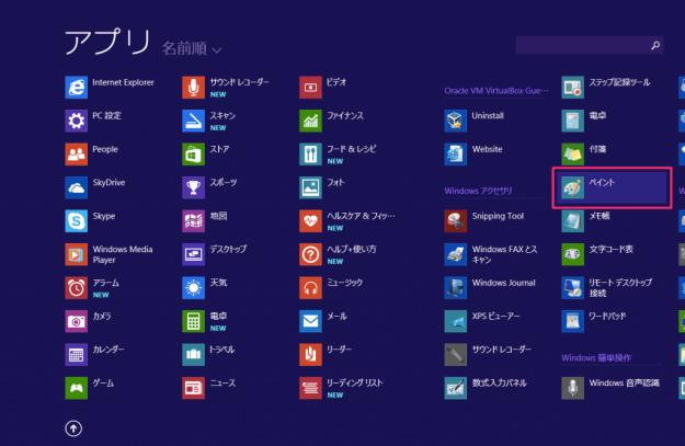 windows8-start-screen-app-add-del-02