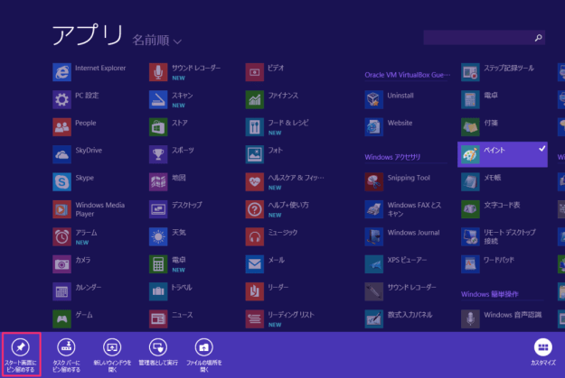 windows8-start-screen-app-add-del-03