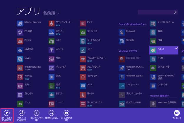windows8-start-screen-app-add-del-03