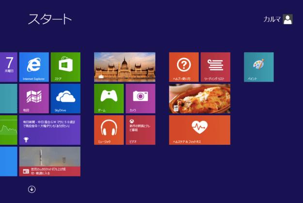 windows8-start-screen-app-add-del-04