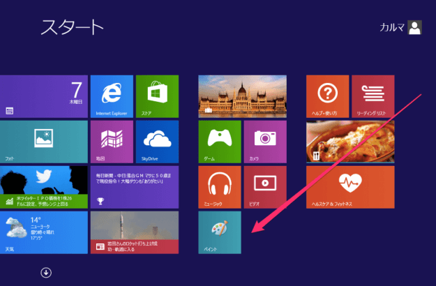 windows8-start-screen-app-add-del-05