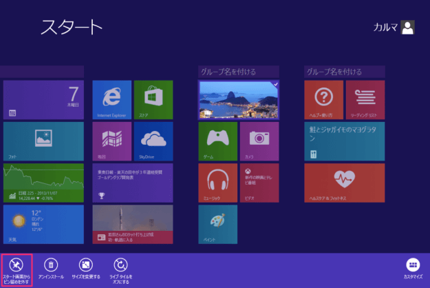 windows8-start-screen-app-add-del-07